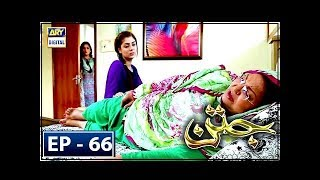 Jatan Episode 66 - 22nd February 2018 - ARY Digital Drama