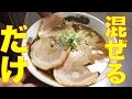 【ラーメン】混ぜるだけ!簡単本格醤油ラーメンレシピ