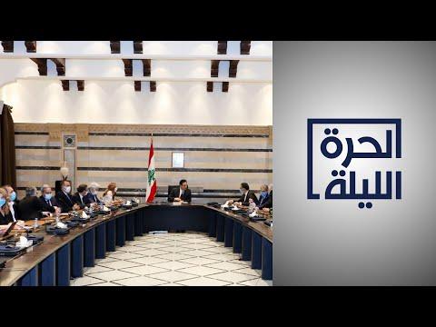 هل باستطاعة لبنان تلبية شروط صندوق النقد الدولي؟  - نشر قبل 12 ساعة