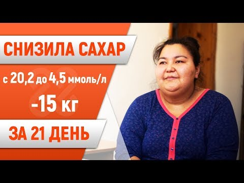 Диабет - снизила сахар с 20 до 4,5 и сбросила 15 кг за 21 день