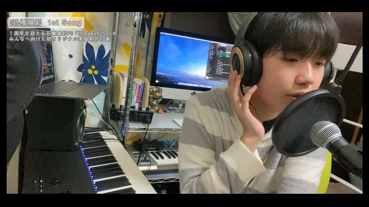 【制作ドキュメンタリー】石橋陽彩 1st Song Part.4 ~ラストスパート~