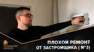 Qanday Ta'mirlash, albatta emas. (Elektrostal, Noginsk, Temir, Balashikha, Reutov)