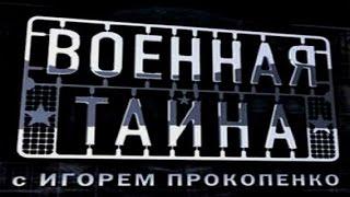 Военная тайна с Игорем Прокопенко 12 .12. 2015 .1 часть.