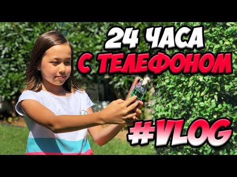 МОЙ Обычный День на ОТДЫХЕ. 24 часа с телефоном #VLOG Видео Мария ОМГ