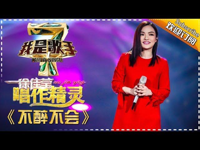徐佳莹《不醉不会》— 我是歌手4第3期单曲纯享 I Am A Singer 4【湖南卫视官方版】