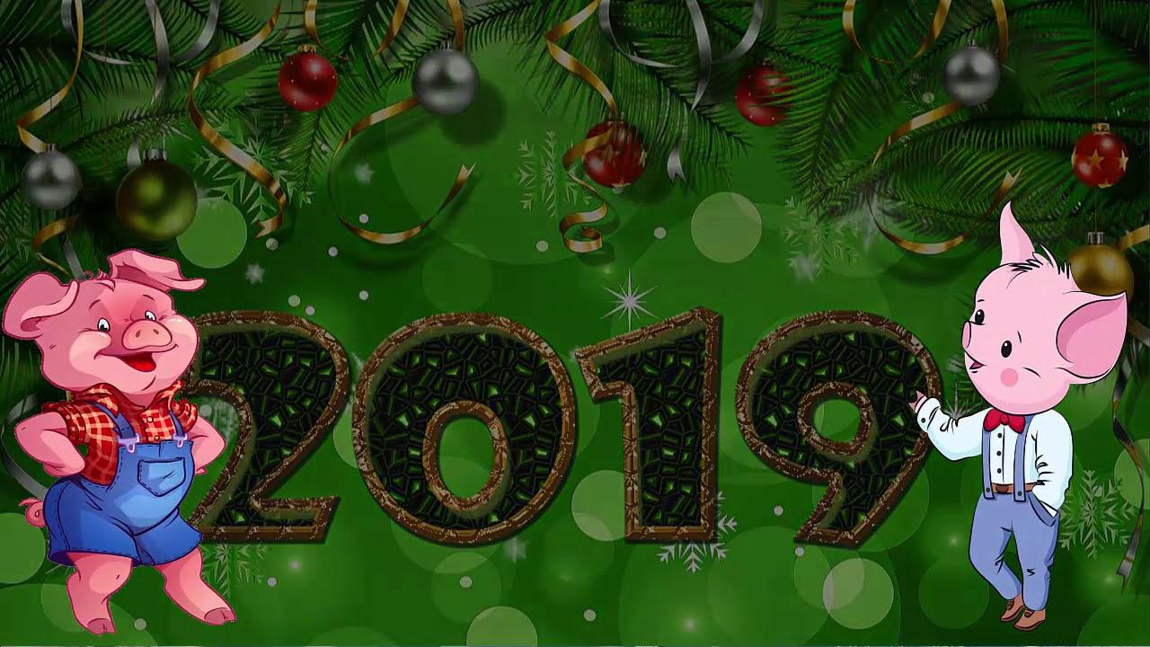 Поздравления видео открытки 2019