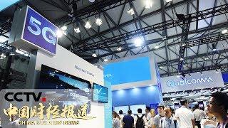 《中国财经报道》聚焦上海世界移动大会 5G应用带来智慧生活 20190626 16:00 | CCTV财经