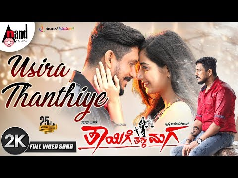 Thayige Thakka Maga  Usira Thantiye  New 2k Video Song 2018 Ajai Rao Sumalatha Ashika Shashank