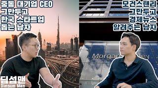 중동 대기업 CEO & 홍콩 모건스탠리 그만두고 하는 …