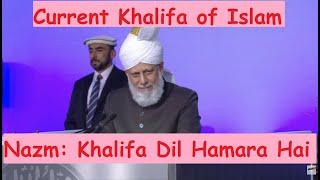Khalifa Dil Hamara Hai - Naeem and Faheem Ahmad Myanmar - Nazm - Nazam - Peom - Islam Ahmadiyya