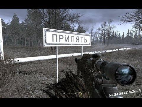 Call of Duty 4: Modern Warfare: Припять, Україна