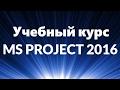 Первый учебный видеокурс по MS Project 2016 в России