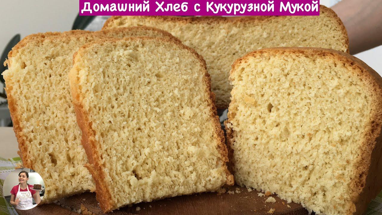 Домашний Хлеб с Кукурузной Мукой (Homemade Bread with Cornmeal)