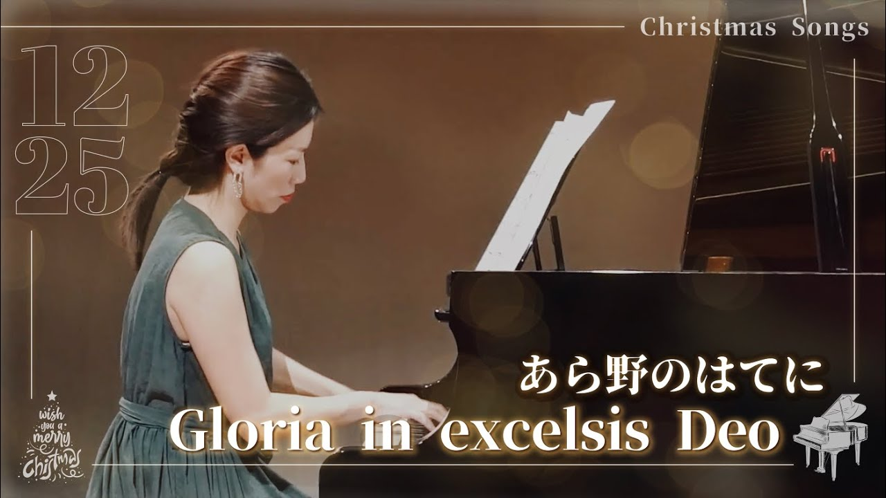 聖誕鋼琴曲 Gloria in excelsis Deo 純享 Merry Christmas