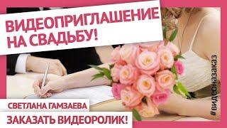 Очень красивое видео приглашение на свадьбу. Элегантное свадебное приглашение (шаблон).