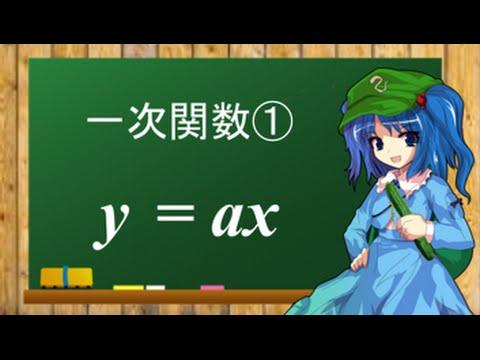 先生】一次関数①【中学数学 ...