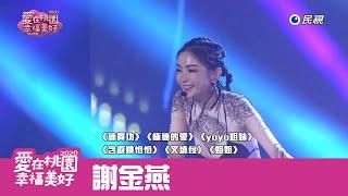 謝金燕-《練舞功》、《極速的愛》、《yoyo姐妹》、《含淚跳恰恰》、《叉燒包》、《姐姐》-2020桃園跨年晚會