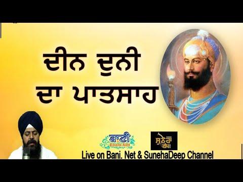 Live-Now-Bhai-Jagpreet-Singh-Ji-Amritsar-Sahib-28-May-2021
