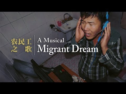 The dream and reality for young Chinese migrant worker