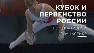 Кубок и первенство России по спортивной гимнастике 2018