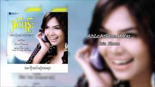 Ah Lo At Sone Ah Yar - Shin Phone