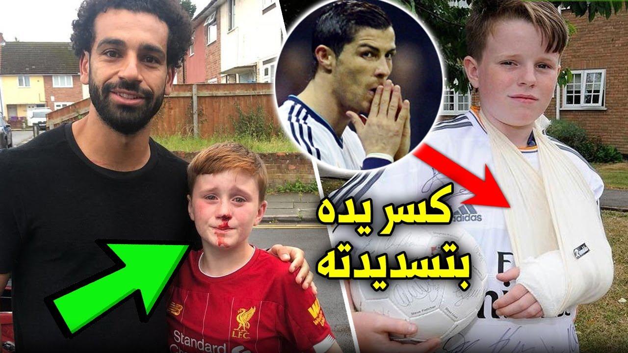 عندما تسبب رونالدو ونجما ليفربول في كسور وإصابات قوية لهؤلاء الأطفال..!