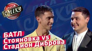 Поэтический Батл - Стояновка vs Стадион Диброва