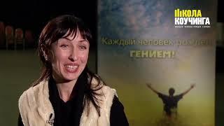 Отзывы о Школе Коучинга Николая Латанского