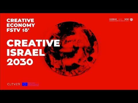 Creative Israel 2030 Seminar