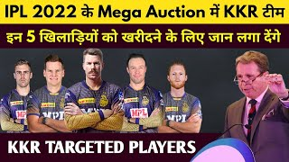 IPL 2022 - KKR Target Players in Mega Auction   नीलामी में इन 5 खिलाड़ियों को KKR खरीदेगी   KKR Squad