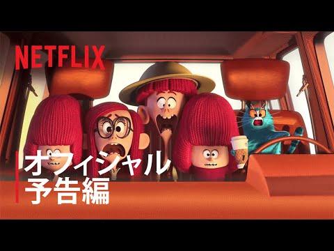 『ウィロビー家の子どもたち』予告編 - Netflix