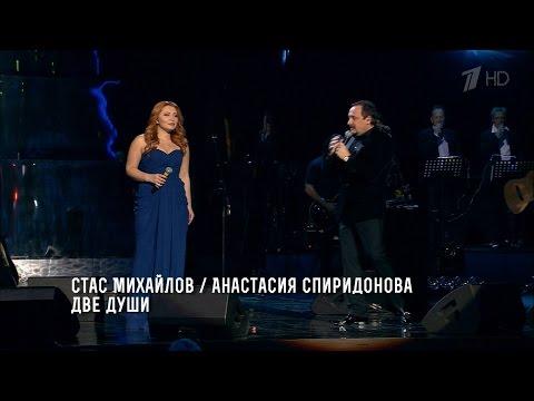 Стас Михайлов и А. Спиридонова - Две души Сольный концерт Джокер HD