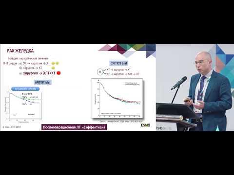 Исследования, изменившие подходы в лечении рака пищевода и желудка