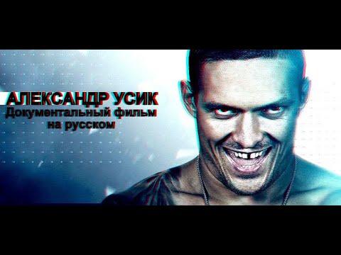 "Документальный фильм ""АЛЕКСАНДР УСИК"" (2020) Documentary Film Is about USYK ALEKSANDR"