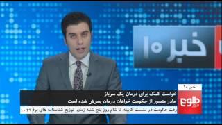 TOLOnews 10PM News 21 Augusts 2015/خبرهای ۱۰ طلوع نیوز ۳۰ اسد ۱۳۹۴