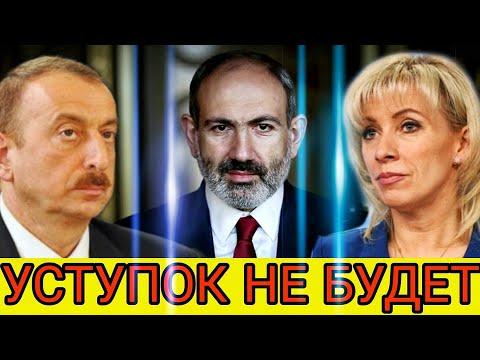 Армения подтвердила свой выбор.  Карабахскый конфликт будет решаться по воле Еревана