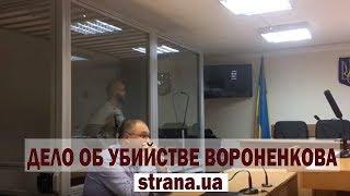 Выступление в суде подозреваемого в организации убийства Вороненкова | Страна.ua