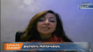 Զարմիկ Պողիկյան, տեսազանգ  28 11 2016