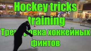 Обучение финтам (финт Валерия Харламова)