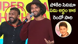 Vijay Devarakonda Shocking Comments on Mahesh Babuand#39;s Pokiri Movie Meeku matrame chepta office Traile