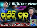 Chakiri Dabu//singer-uday Takri//neww Koraputiya Super Hit Christian Dance Video