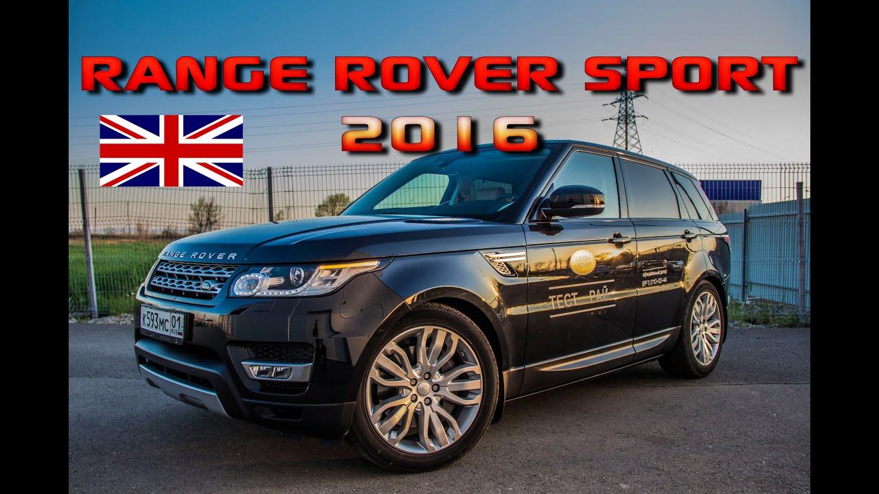 Обзор Range Rover Sport 2016 - За что платим 6 000 000 руб? Тест-Драйв, Сравнение, Цена, Отзыв RRS
