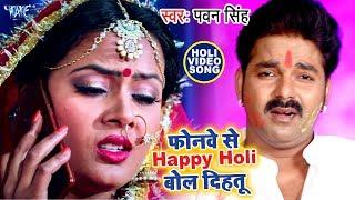 Baixar Pawan Singh का नया धमाकेदार होली (VIDEO SONG) 2019 | Phonewe Se Happy Holi Bol Dihatu | Holi Songs