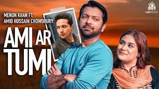 Ami ar Tumi | OST of কাছে আসা | Tahsan | Shaila Sabi | Mabrur Rashid Bannah | New Bangla Song