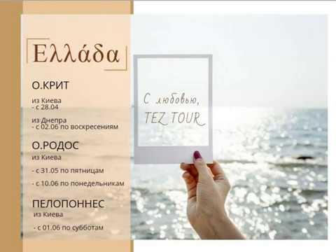 Греция. Пелопоннес от TEZ TOUR
