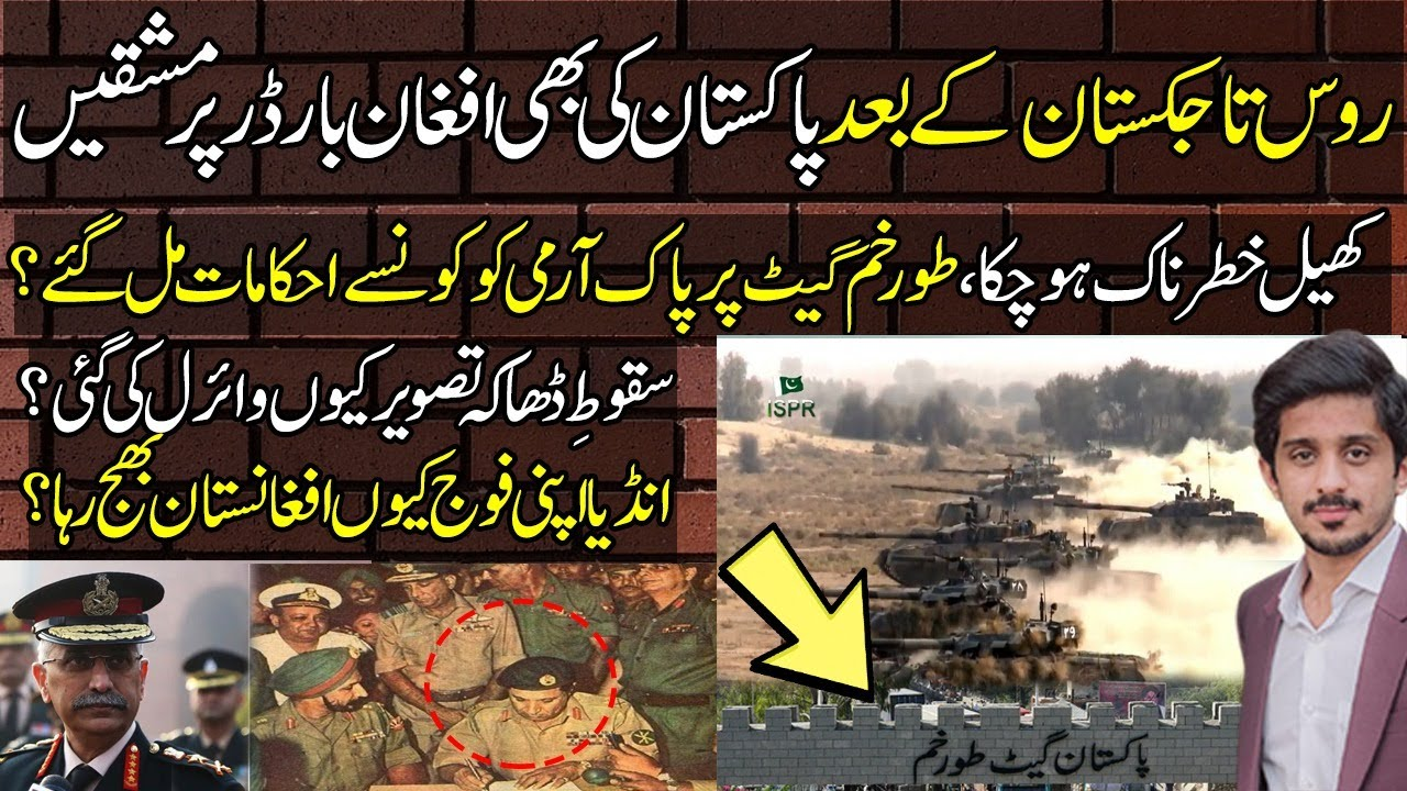 Pakistan shows card At Torkham Border!Saqoot e Dhaka pic! Indian Army in Afghanistan