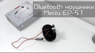 видео Обзор Bluetooth гарнитуры Meizu EP51