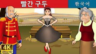 빨간 구두   동화   잘 때 듣는 동화   만화 애니메이션   4K UHD   한국 동화