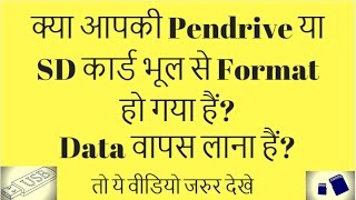 How To Recover Formatted Pendrive Or SD Card Data Instantly | Must Watch |