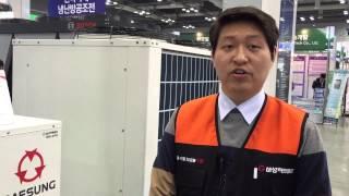 [HARFKO 2015 영상] 대성히트펌프, 한국국제냉…